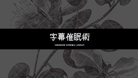 字幕催眠術