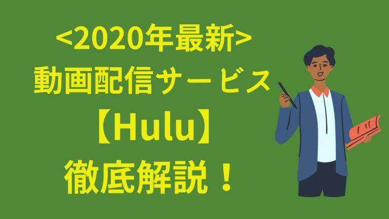 〈2020年最新〉動画配信サービス【Hulu】徹底解説!