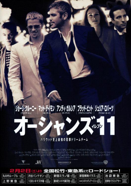 映画【オーシャンズ11】キャスト(吹替声優)やあらすじ、動画配信情報など紹介!不朽のスタイリッシュ泥棒映画!