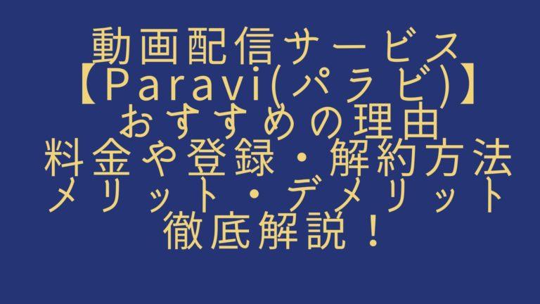 動画配信サービス【Paravi(パラビ)】徹底解説!料金や登録・解約方法、メリット・デメリットなど!