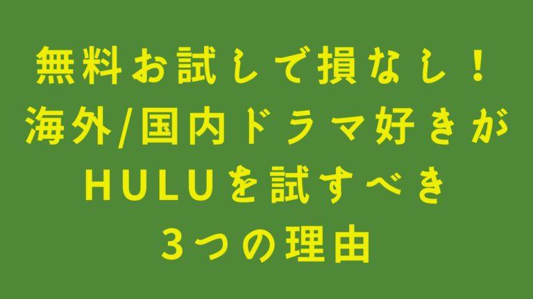 【無料お試しで損なし!】海外国内ドラマ好きがHuluを試すべき3つの理由