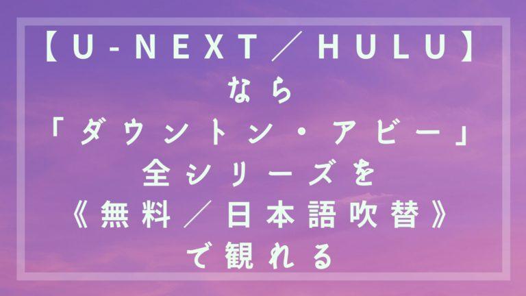 【U-NEXT/Hulu】「ダウントン・アビー」全シリーズを《無料/日本語吹替》で観れる動画配信サービス(VOD)