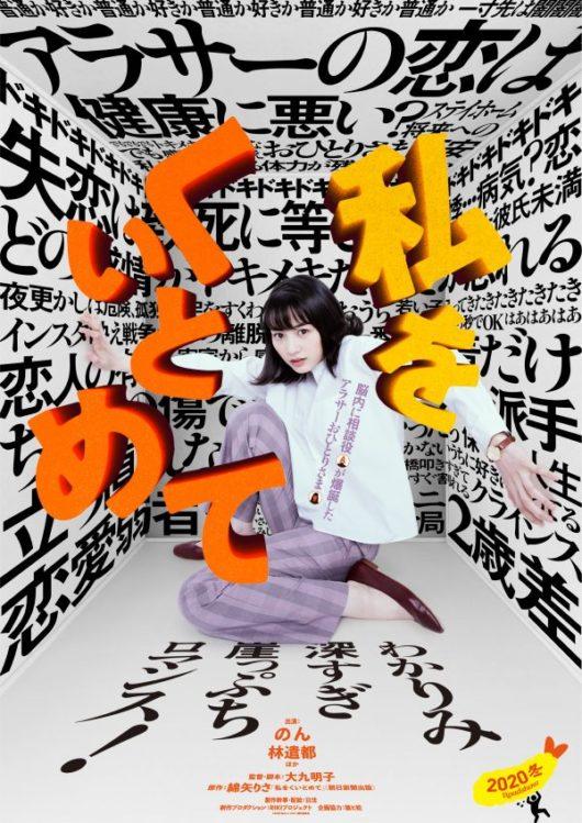 映画【私をくいとめて】キャストやあらすじ、動画配信情報など紹介!原作は綿矢りさの小説!おひとりさま女子の恋!