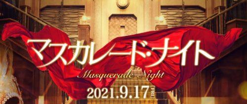 映画【マスカレード・ナイト】のあらすじ