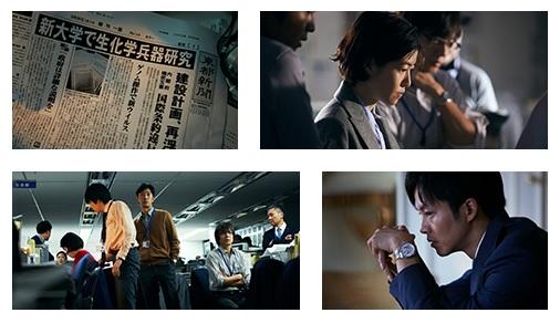 映画【新聞記者】の登場人物・キャスト