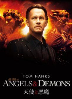 映画【天使と悪魔】の見どころ