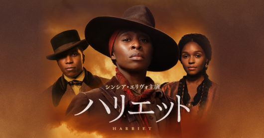 映画【ハリエット】今だけじゃなく未来を見据えたハリエットの生き様