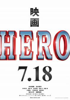 映画【HERO(2015年版)】のあらすじ