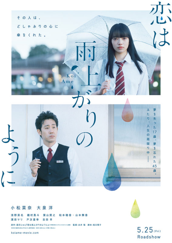 映画【恋は雨上がりのように】のキャストやあらすじ、原作、動画配信情報など見どころ紹介!