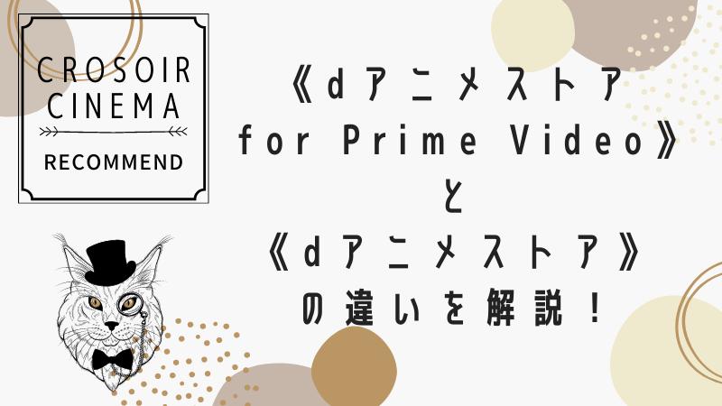 《dアニメストア for Prime Video》と《dアニメストア》の違い|ガチのアニメ好きにはどっちがおすすめ?
