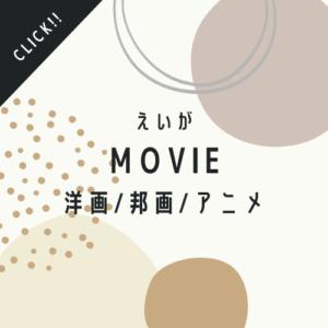 MOVIE 洋画/邦画/アニメ