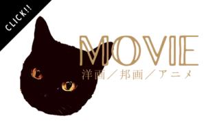 映画(洋画・邦画・アニメ)