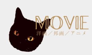 MOVIE 洋画・邦画・アニメ