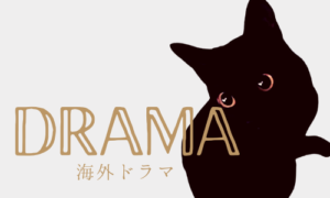 DRAMA 海外ドラマ